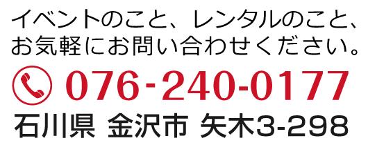 イベントとレンタルのこと、お気軽にお問い合わせください 電話番号076-240-0177